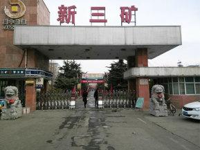 冀中能源新三礦