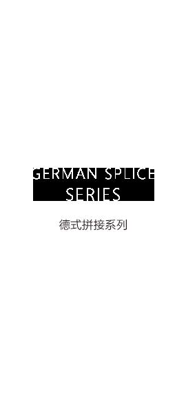 德式拼接系列