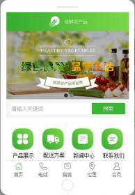 果蔬基地手机微站