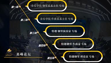 中国钢琴音乐创作与演奏高峰论坛