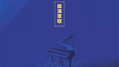 首届中国钢琴作品展演