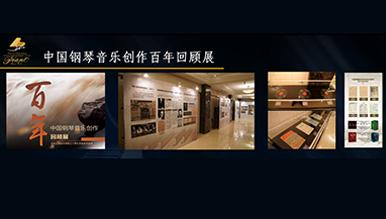 中国钢琴音乐创作百年回顾展