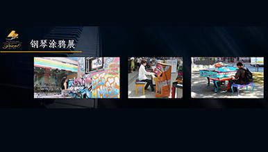 街头钢琴涂鸦艺术活动