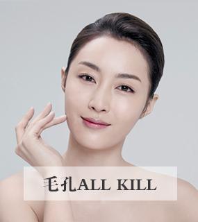 毛孔-ALL-Kill