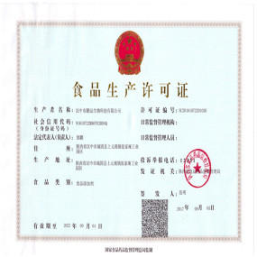 食品生產許可證
