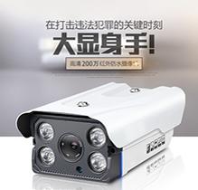 网络1080P ASP-BWZQ8013-4F 4灯 高清 稳定...