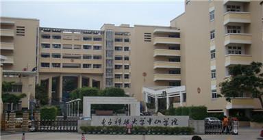 電子科技大學中山學院