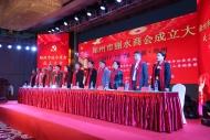 郑州市丽水商会成立大会