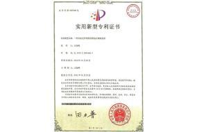 钻杆实用性专利证书