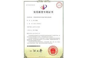 除尘装置实用性专利证书