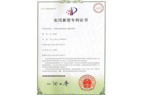 三棱钻杆实用性专利证书