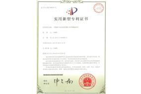 推力排渣螺旋钻杆专利证书