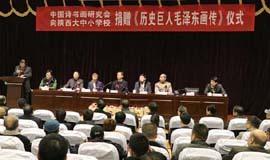 中国诗书画研究会向陕西310所大中小学校
