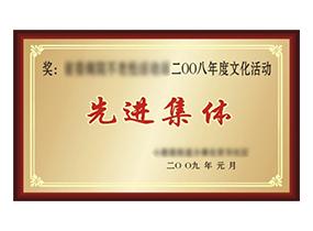 2017年获得最佳企业展示效果奖