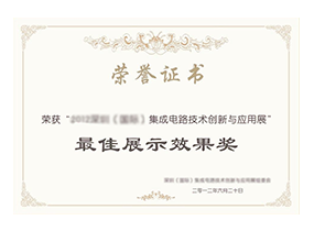 2017年获得最佳企业威廉希尔公司APP效果奖
