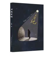 岳亮《月亮日记》