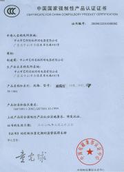 庭院灯3C认证