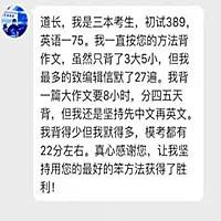 向王江涛老师致谢的三本考生总分389