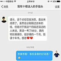 向王江涛老师致谢的考生英语一56分