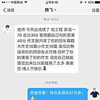 向王江涛老师致谢:总分350