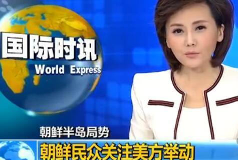 [国际时讯]朝鲜半岛局势:朝鲜民众关注美