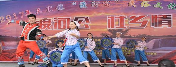 2017年三里渡河公民俗文化旅游节开幕式
