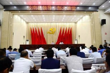 汝南县领导干部大讲堂建设生态文明推进绿色