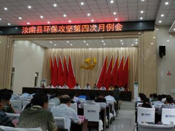 汝南县召开环境攻坚第四次月例会