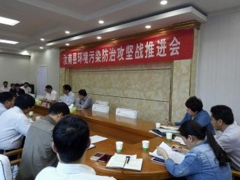 汝南县召开环境污染防治攻坚推进会
