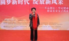 西安市长安古都女子书画院第二届书画展隆重