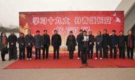 陕西长安书画展:学习十九大,丹青颂长安