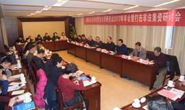 陕西法学会警察法学研究会年会暨打击非法集
