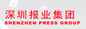 深圳報業集團