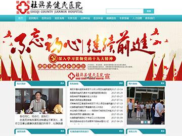 社旗县健民医院官方网站