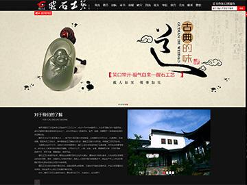 镇平县醒石工艺品有限公司官方网站