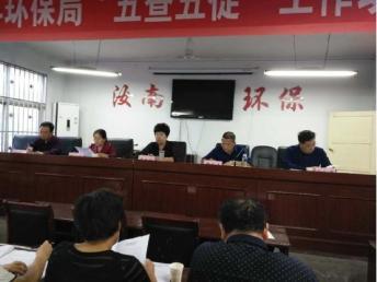 县保护局认真组织集中学习市环保局党组书记