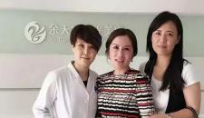 上海余天成医疗美容医院