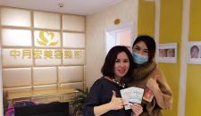 北京中月宏医疗美容整形医院