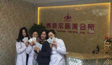 北京秀奈尔医疗美容医院