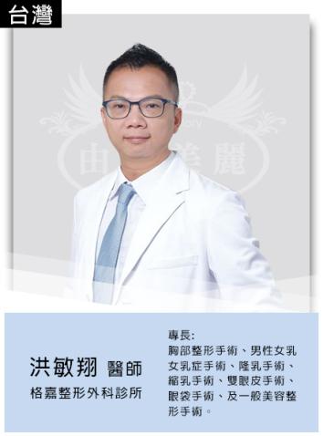 洪敏翔醫師