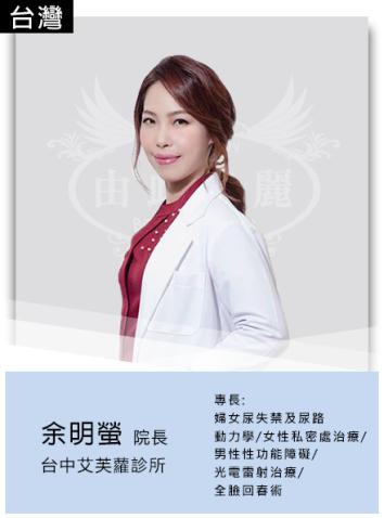 余明螢醫師