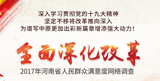 全面深化改革2017年河南省人民群众满意
