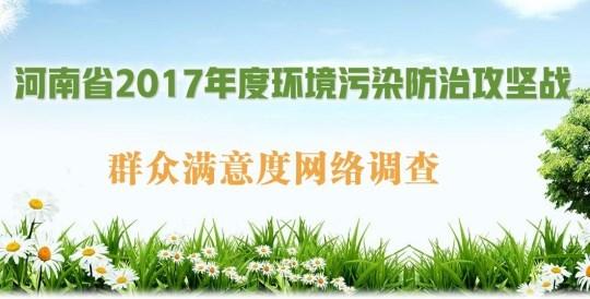 河南省2017年度环境污染防治攻坚战群众