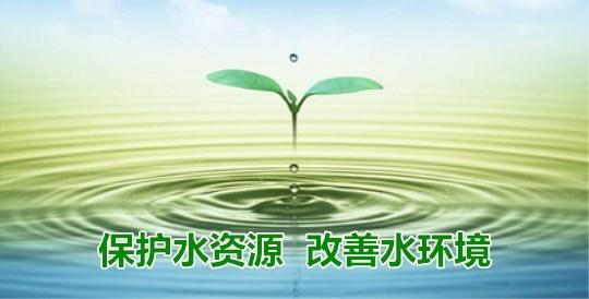 保护水资源   改善水环境