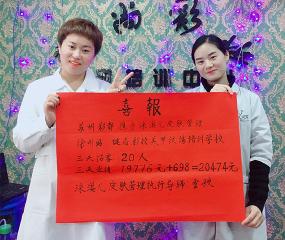 江苏徐州皮肤管理加盟店