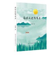 书讯丨第三届签约作家郭怡新新书《亮过天边
