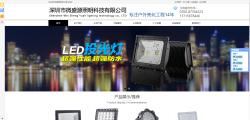 微盛源照明科技官方网站