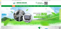 中山市国康环保设备有限公司