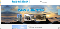 中山市精恒环保设备有限公司