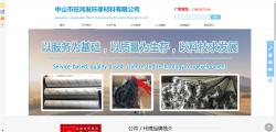 中山市旺鸿发环保材料有限公司
